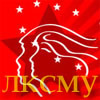 Ленинский коммунистический союз молодежи Украины