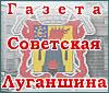 """Газета """"Советская Луганщина"""""""